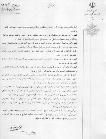 آیین نامه حمایت از تعاملات علمی بین المللی قرآنی