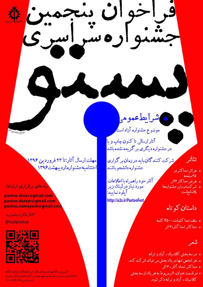پنجمین دوره جشنواره سراسری پستو دانشگاه علم و صنعت ایران برگزار می شود